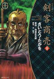 剣客商売-電子書籍