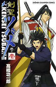 剣聖ツバメ-電子書籍