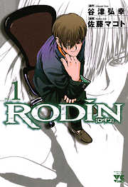 RODIN-電子書籍