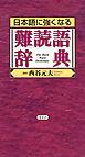 日本語に強くなる難読語辞典-電子書籍