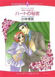 ハートの秘密〈プロポーズのゆくえI〉