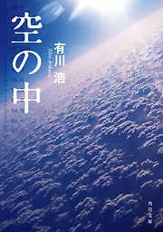 空の中-電子書籍