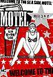 MOTEL-電子書籍