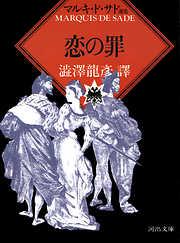 恋の罪-電子書籍