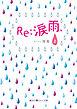 Re:涙雨、-電子書籍
