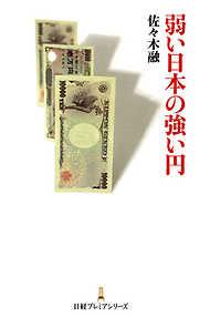 弱い日本の強い円-電子書籍