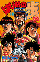 はじめの一歩(80)