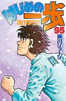 はじめの一歩(95)
