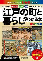 ビジュアル版 江戸の町と暮らしがわかる本―この一冊で時代小説・ドラマ・映画がもっと楽しめる!