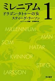 ミレニアム-電子書籍