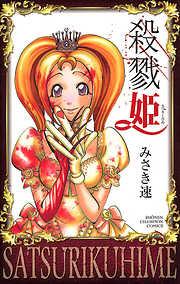 殺戮姫-電子書籍