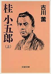 桂 小五郎-電子書籍