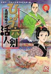 さむらいブルース東海道世直し旅 ひょう六活人剣-電子書籍