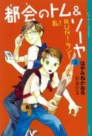 都会のトム&ソーヤ(2) 《乱!RUN!ラン!》