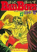 BADBOYS 17巻