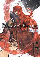 PandoraHearts15巻