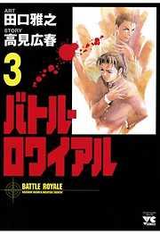 バトル・ロワイアル(3)