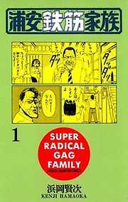 浦安鉄筋家族(1)