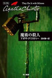 魔術の殺人-電子書籍