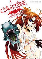 CRIMEZONE―クリム・ゾン― 1巻