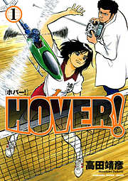 HOVER!-電子書籍