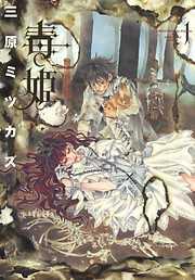 毒姫 1巻