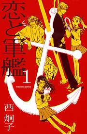 恋と軍艦 1巻-電子書籍