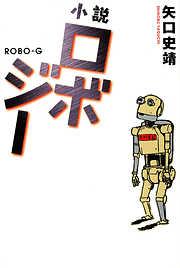 小説ロボジー-電子書籍