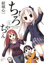 ちろちゃん-電子書籍