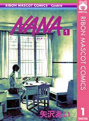 NANA―ナナ―-電子書籍