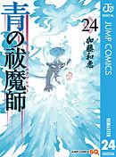 青の祓魔師 リマスター版 24