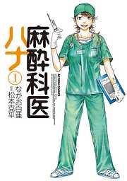 麻酔科医ハナ 1巻
