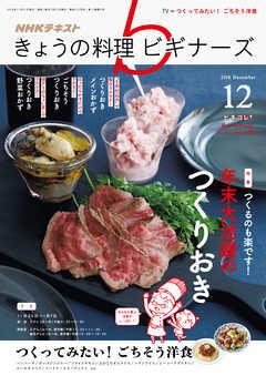 NHK きょうの料理 ビギナーズ  2018年12月号