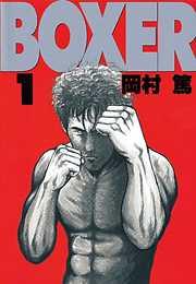 BOXER 1巻-電子書籍