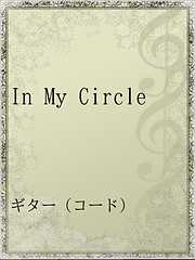 In My Circle-電子書籍