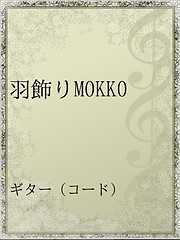 羽飾りMOKKO