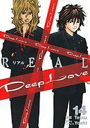 Deep Love REAL(14)