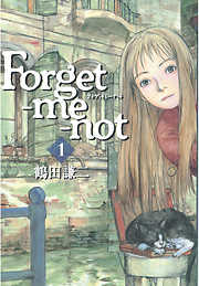 Forget-me-not 1巻