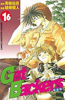 GetBackers-奪還屋-(16)