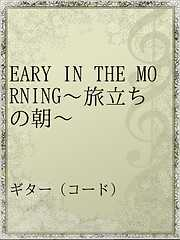EARY IN THE MORNING~旅立ちの朝~-電子書籍