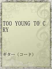 TOO YOUNG TO CRY-電子書籍