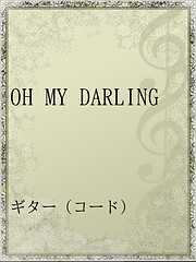 OH MY DARLING-電子書籍