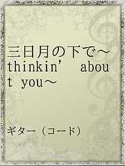 三日月の下で~thinkin' about you~