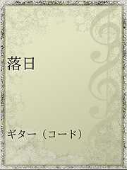 落日-電子書籍