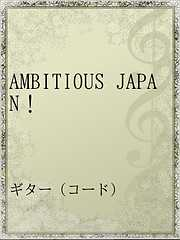 AMBITIOUS JAPAN!