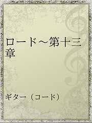 ロード~第十三章