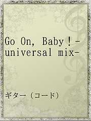 Go On,Baby!-universal mix--電子書籍