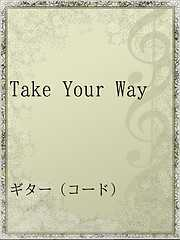 Take Your Way-電子書籍