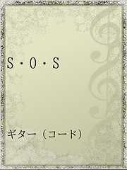 S・O・S-電子書籍