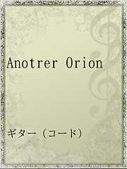 Anotrer Orion